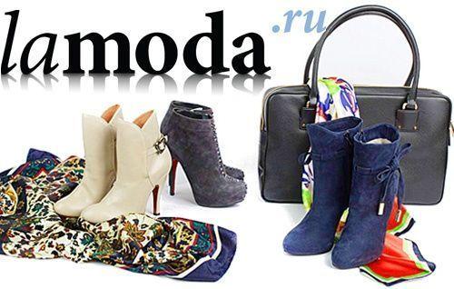 Ламода - магазин жіночого одягу для модниць і їх сімей