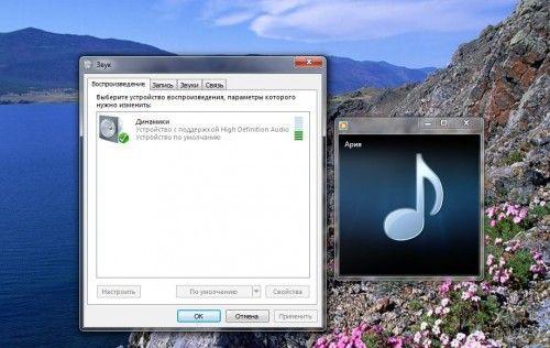 Налаштовуємо звук на windows 7 - зміна параметрів, драйвера