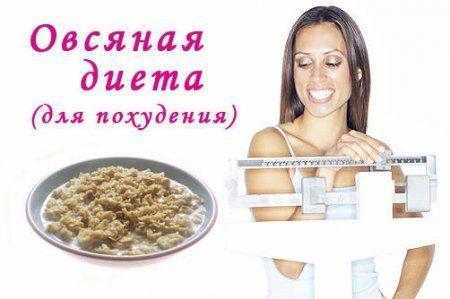 Вівсяна дієта рецепт