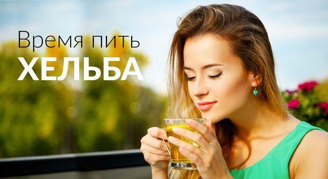 пити чай з насіння Хельба