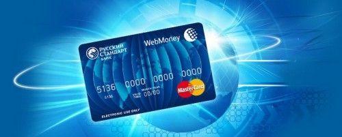 Способи зняти гроші з webmoney - виведення коштів з гаманця