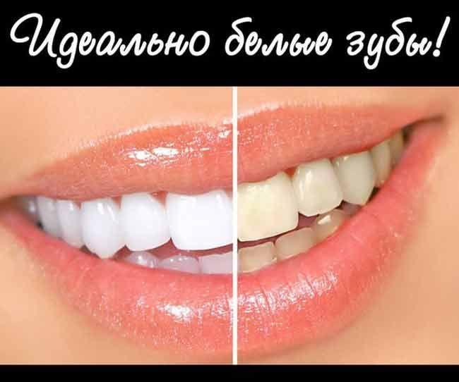 Супер-засіб для відбілювання зубів в домашніх умовах!