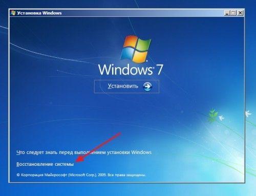 Відновлюємо систему на windows 7 стандартними засобами